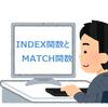 【Excel】INDEX関数とMATCH関数を組み合わせて使う ~INDEX関数・MATCH関数入門~