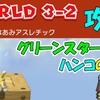 ワールド3-2 攻略  グリーンスターX3  ハンコの場所  【スーパーマリオ3Dワールド+フューリーワールド】