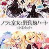 最新美少女ゲーム ノラと皇女と野良猫ハート1+2パック