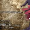 神フリゲー第3弾「ラハと百年魔法石」※ネタバレ※