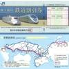 西日本旅客鉄道(9021)株主優待のご紹介 2017.3