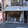 千駄ヶ谷「and C(アンドシー)」〜渋谷区のコーヒーセレクトショップ的なカフェ〜