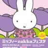 松坂屋静岡店で「ミッフィーzakkaフェスタ」が開催|入場無料でイベント限定品が盛り沢山