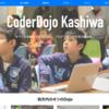 coderdojo-kashiwa.com をアップデートした話