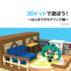 技術書典2にて3Dドット本を出します! #技術書典2 #first_step_magica_voxel