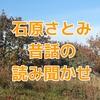 石原さとみが、綾瀬はるかが、読み聞かせ!!ホリプロ、昔ばなしの読み聞かせを期間限定無料公開中!
