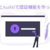 Next.js と Auth0で認証機能実装してみた