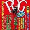 2016.05 POGの達人 2016年~2017年 競馬 ペーパーオーナーゲーム完全攻略ガイド