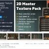 【無料化アセット】ファンタジースタイルの超綺麗なUI詰め込みパックがなんと無料化!(日本作家)「2D Master Texture Pack(PSD)」