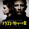 「ドラゴン・タトゥーの女」(2011)