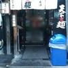 【滋賀県大津市】浜大津でラーメンなら天下ご麺