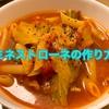 男飯!!! 簡単!おいしい! ミネストローネの作り方(レシピ)