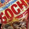 ピュレグミのコーラ味?【レビュー】『GOCHI(ゴチ!)コーラ味』meiji