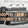 1500円の本代を15万円にする多読のすすめ | レバレッジ・リーディング