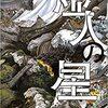 島田雅彦の「虚人の星」を読んだ