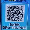 イーブイ QRコード