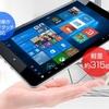 「WN803」mouse、重量約315gで24,800円の8型Windowsタブレットを発売