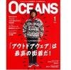 【メディア掲載】OCEANS1月号に掲載