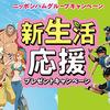 ニッポンハムグループ新生活応援プレゼントキャンペーン