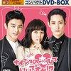 韓国ドラマ「ナイショの恋していいですか!?」感想 / ソ・イングク主演 イケメン高校生と年上OLのオフィスラブコメディ