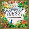 インハンド 第10話 山下智久、濱田岳、時任三郎、石橋杏奈… ドラマの原作・キャスト・主題歌など…