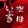 「空母いぶき」(ネタバレ)描かれるのは、戦前日本 対 戦後日本?