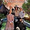 2019.9.8 『大草原の小さな家』