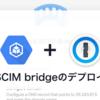 1Password - Google Cloud Platformを用いたSCIM bridgeのデプロイ