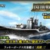 蒼焔の艦隊【駆逐:長波】