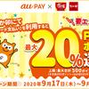 【au PAY】すき家・なか卯でPontaポイント20%還元!(〜9月30日まで)