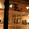 知る人ぞ知る「1988 CAFE SHOZO」に見るエリアリノベーション、まち再生はここから始まった