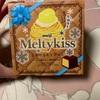 明治:ガルボ香るアーモンド&カカオ/ザ・チョコレート(ブラジルカカオ55/ベネズエラカカオ55/メルティーキッスとろけるモンブラン