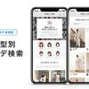 ファッションコーディネートサービス「WEAR」、AIを活用し髪型からコーディネートが検索できる新機能「髪型別コーデ検索」を本日リリース