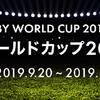 東京ぶらぶら散歩ツー ラグビーワールドカップ応援歌と『徳川家』縁の歴史 小石川「伝通院(傳通院)」⛩