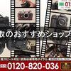 カメラ買取のおすすめショップを紹介!売るときに知っておきたいポイントも解説