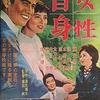 大瀬康一 叶順子 他『投資令嬢』『セクシー・サイン 好き好き好き』『女のつり橋』『女性自身』