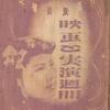 大阪 / 歌舞伎座 / 1940年後半 [?]
