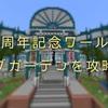 【マインクラフト】Switch 統合版 マイクラ10周年記念ワールド モブガーデンを攻略