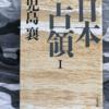 南北日本、分断の危機