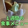 糖質制限ダイエット中の1週間の食事メニュー(10/6〜10/12)