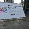 【ランニング】2018/02/12~2018/02/18&オリンピックと東京マラソン