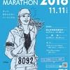 岡山マラソン当日の営業について。