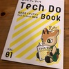 技術書典6で頒布される『Tech Do Book #1』に記事を寄稿しました