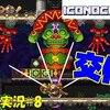 【Iconoclasts】「タッチ!」#8 レンチで世界を救う少女