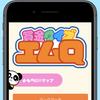 【賞金クイズエムQ】最新情報で攻略して遊びまくろう!【iOS・Android・リリース・攻略・リセマラ】新作スマホゲームが配信開始!