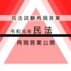 【A評価】令和元年司法試験 民法 再現答案