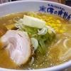 札幌市 味の時計台 駅前通り総本店 / 味噌ラーメン+バター