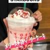 STARBUCKS☆期間限定!メリーストロベリーケーキ!