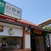 美しき地名 第53弾-14 新町(しんまち)(日野市)