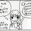 【第8回】「秋吉講太 27歳」初デート後のモヤモヤ期間【6月10日(土)~6月13日(火)までの4日間】